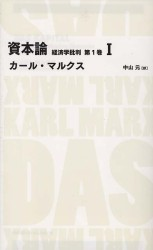 cover_daskapital_nakayama.jpg