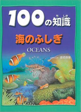 cover_100chishiki_watanabe.jpg