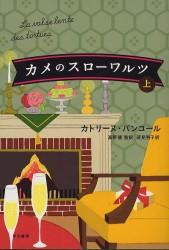 cover_kame_takano01.jpg