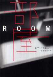cover_room_tuchiya.jpg