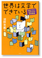 cover_sekai02.jpg