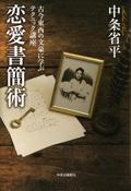 cover_renaishokan_cyujyo.jpg