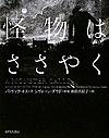 cover_kaibutu_ikedamakiko.jpg