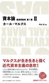 cover_kapital_nakayama.jpg