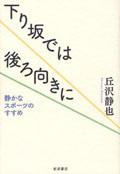 cover_sports_okazawa.jpg
