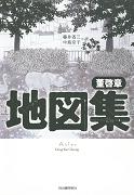 cover_tizusyu_fujiishozo.jpg