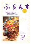 cover_france_201202.jpg