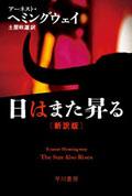 cover_the_sun_tsuchiya.jpg
