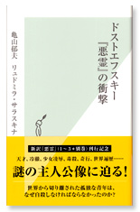 img_akuryo_shinsho20120417.jpg
