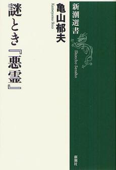 cover_kamayama_nazo.jpg