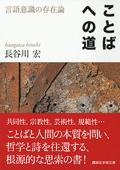 cover_hasegawa_kotoba.png