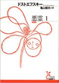 悪霊1 <全3巻+別巻>