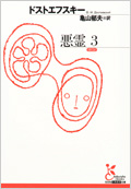 悪霊3 <全3巻+別巻>