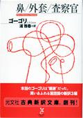 『鼻/外套/査察官』(ゴーゴリ  浦 雅春/訳)