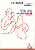 悪霊別巻「スタヴローギンの告白」異稿 <悪霊 全3巻+別巻>