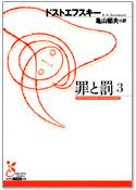罪と罰3 <全3巻 最終巻>