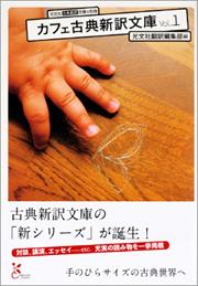 カフェ古典新訳文庫 Vol.1