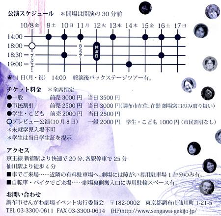 img_sengawa1015_04.jpg