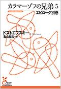 カラマーゾフの兄弟5 エピローグ別巻 <全5巻>