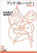 アンナ・カレーニナ1 <全4巻>