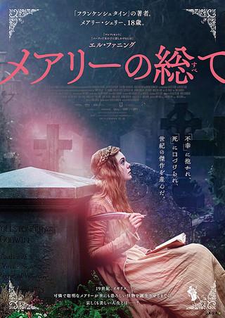 映画『メアリーの総て』